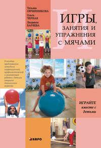 Овчинникова, Т. С.  - Занятия, упражнения и игры с мячами, на мячах, в мячах. Обучение, коррекция, профилактика