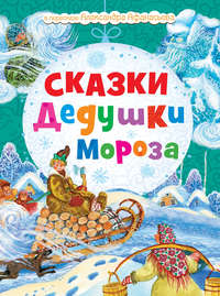 Отсутствует - Сказки Дедушки Мороза