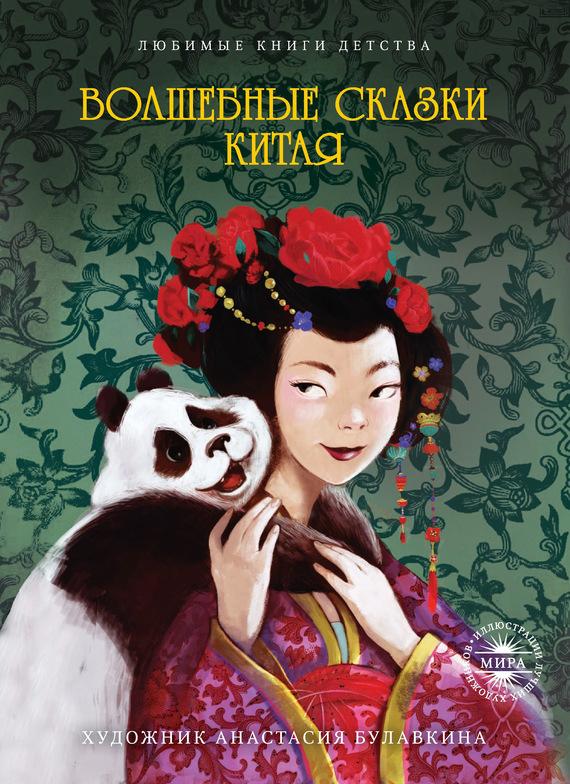 Сборник, Ольга Буткова - Волшебные сказки Китая