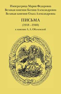 Романова, Ольга Александровна  - Письма (1918–1940) к княгине А. А. Оболенской