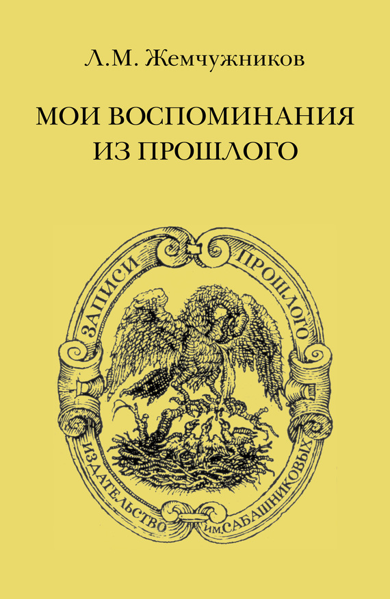 Л. М. Жемчужников Мои воспоминания из прошлого