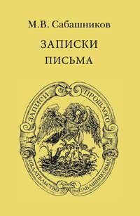 Сабашников, М. В.  - Записки. Письма