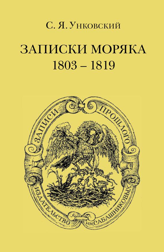 Скачать Записки моряка. 1803 1819 гг. быстро