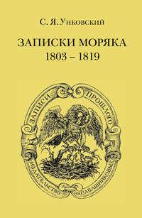 Унковский, С. Я.  - Записки моряка. 1803–1819 гг.