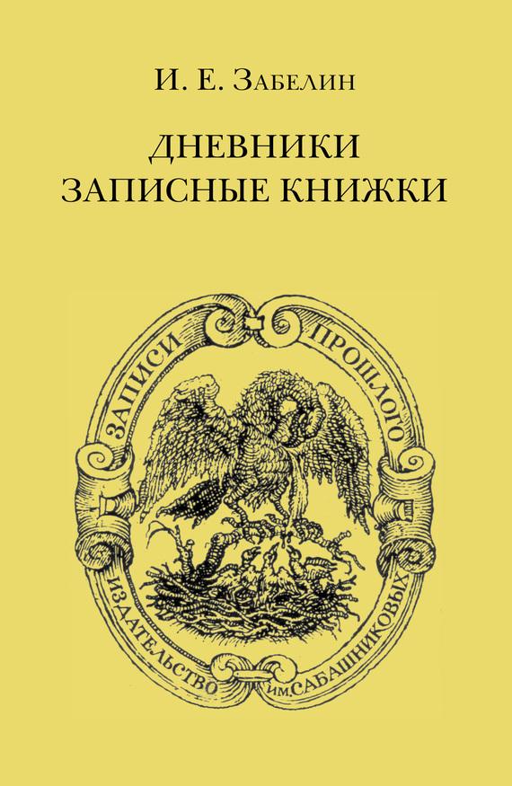 И. Е. Забелин Дневники. Записные книжки вел тэйк