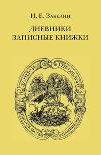 Забелин, И. Е.  - Дневники. Записные книжки