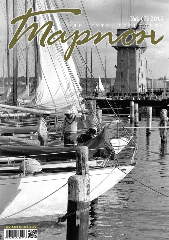 Отсутствует Журнал «Тарпон» №01/2015 эллинг для яхты в крыму