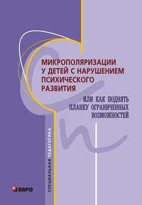 авторов, Коллектив  - Микрополяризации у детей с нарушением психического развития или Как поднять планку ограниченных возможностей