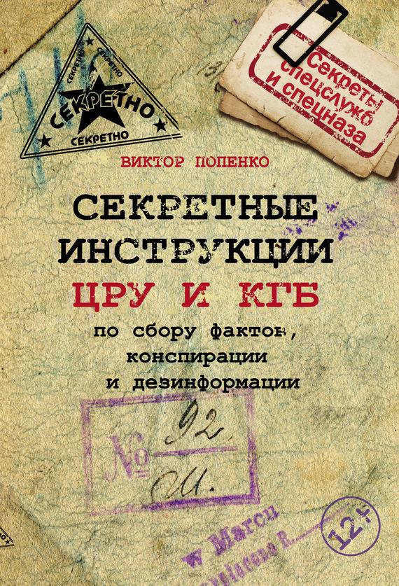Виктор Попенко. Секретные инструкции ЦРУ и КГБ по сбору фактов, конспирации и дезинформации