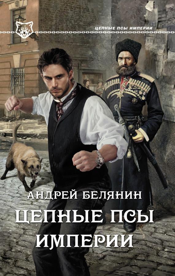Андрей Белянин Цепные псы Империи