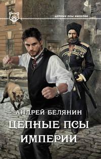 - Цепные псы Империи