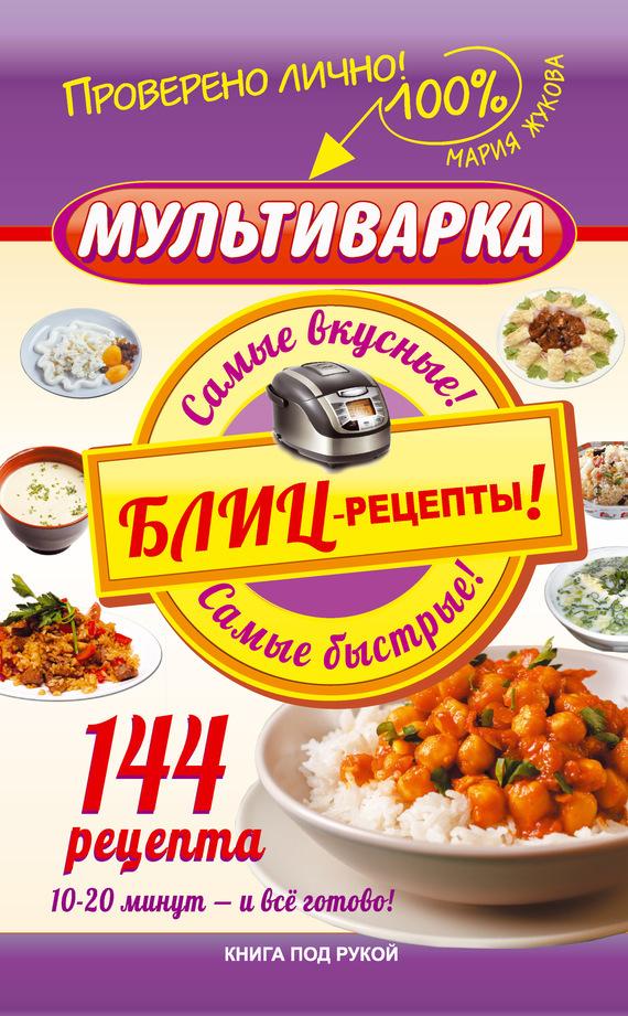 Мария Жукова Мультиварка. Блиц-рецепты! Самые вкусные! Cамые быстрые! мария жукова гладкова остров острых ощущений