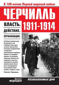 Медведев, Дмитрий Л.  - Черчилль 1911–1914. Власть. Действие. Организация. Незабываемые дни