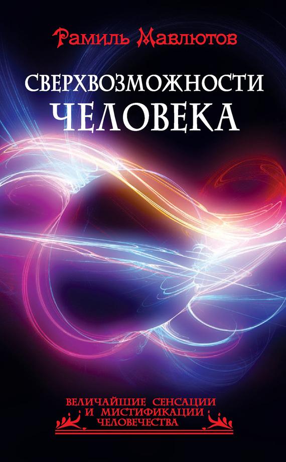 Рамиль Мавлютов Сверхвозможности человека шу л радуга м энергетическое строение человека загадки человека сверхвозможности человека комплект из 3 книг