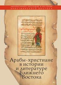 Отсутствует - Арабы-христиане в истории и литературе Ближнего Востока