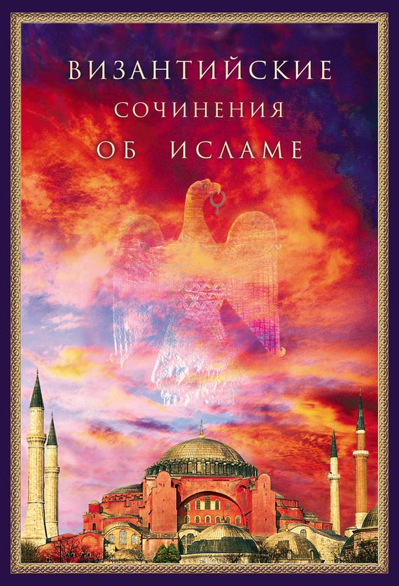 Отсутствует Византийские сочинения об исламе отсутствует евангелие на церковно славянском языке