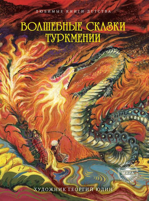 Скачать Сборник бесплатно Волшебные сказки Туркмении