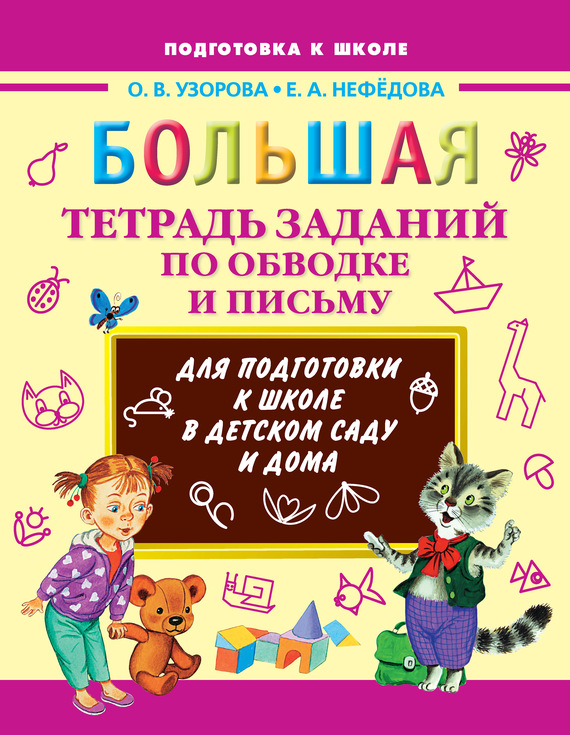обложка книги static/bookimages/11/60/68/11606872.bin.dir/11606872.cover.jpg