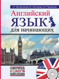 Тер-Минасова, Светлана  - Английский язык для начинающих