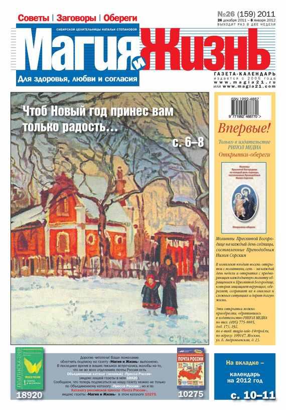 Магия и жизнь. Газета сибирской целительницы Натальи Степановой №26/2011