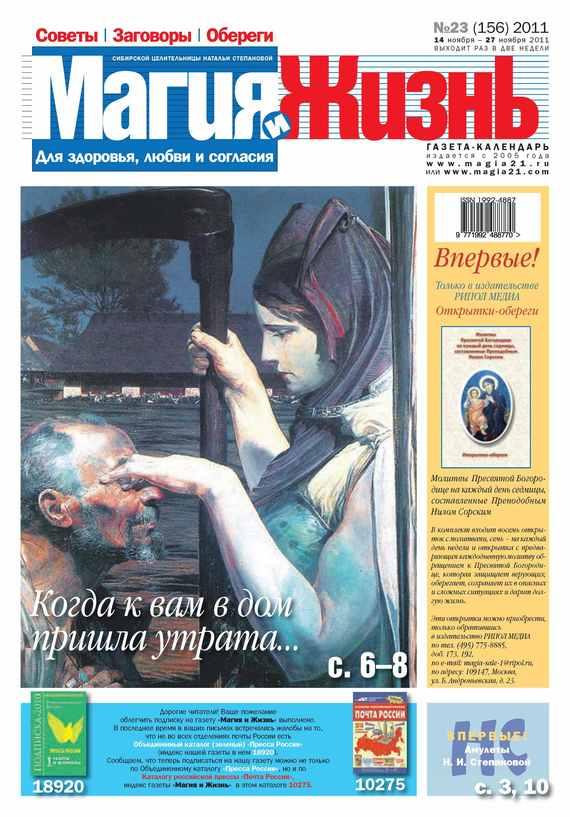 Магия и жизнь. Газета сибирской целительницы Натальи Степановой №23/2011