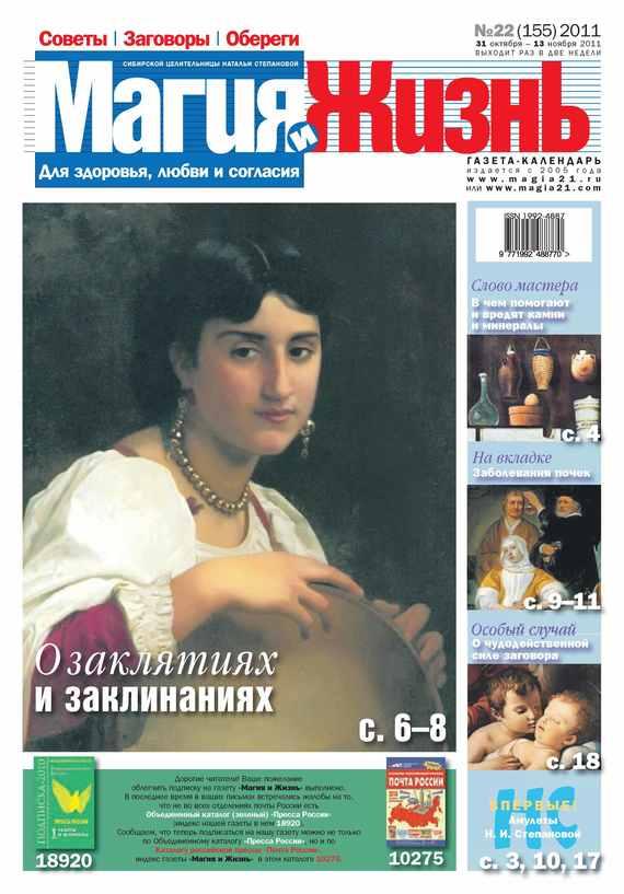 Магия и жизнь. Газета сибирской целительницы Натальи Степановой №22/2011