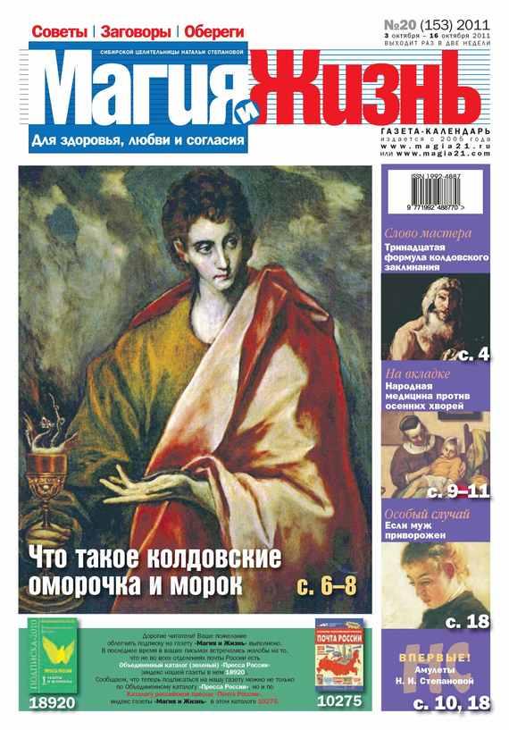 Магия и жизнь. Газета сибирской целительницы Натальи Степановой №20/2011
