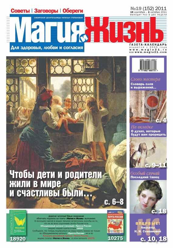 Магия и жизнь. Газета сибирской целительницы Натальи Степановой №19/2011