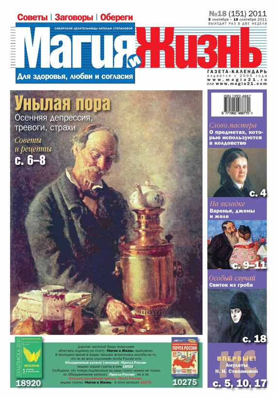 Магия и жизнь Магия и жизнь. Газета сибирской целительницы Натальи Степановой №7 (140) 2011