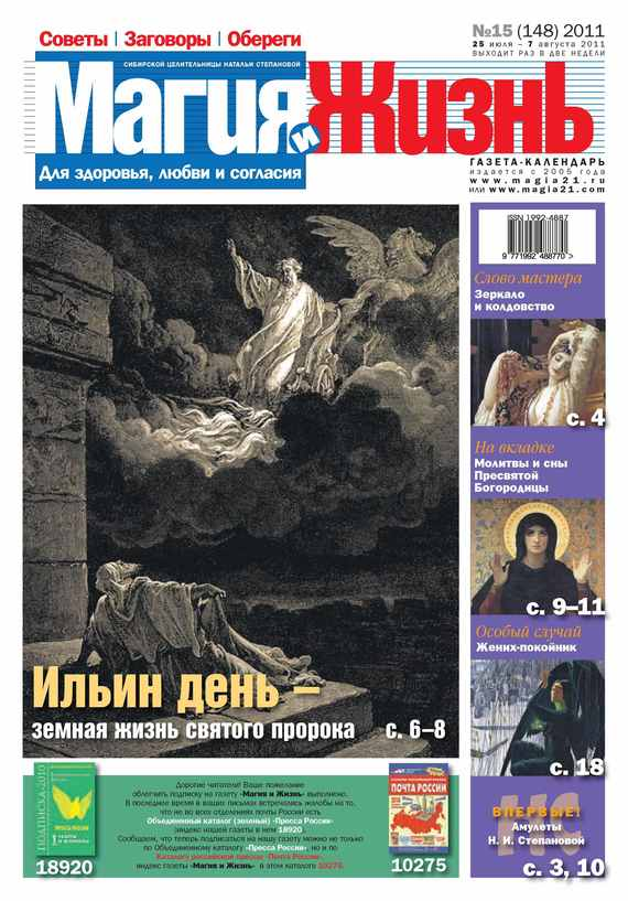 Магия и жизнь. Газета сибирской целительницы Натальи Степановой №15/2011