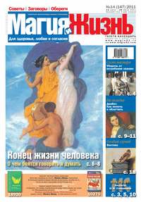 - Магия и жизнь. Газета сибирской целительницы Натальи Степановой &#847014/2011