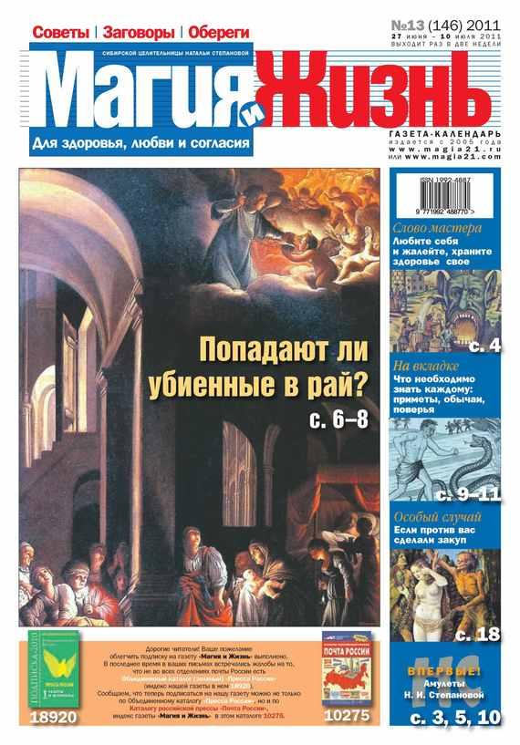 Магия и жизнь. Газета сибирской целительницы Натальи Степановой №13/2011