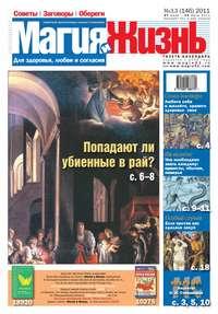 - Магия и жизнь. Газета сибирской целительницы Натальи Степановой &#847013/2011