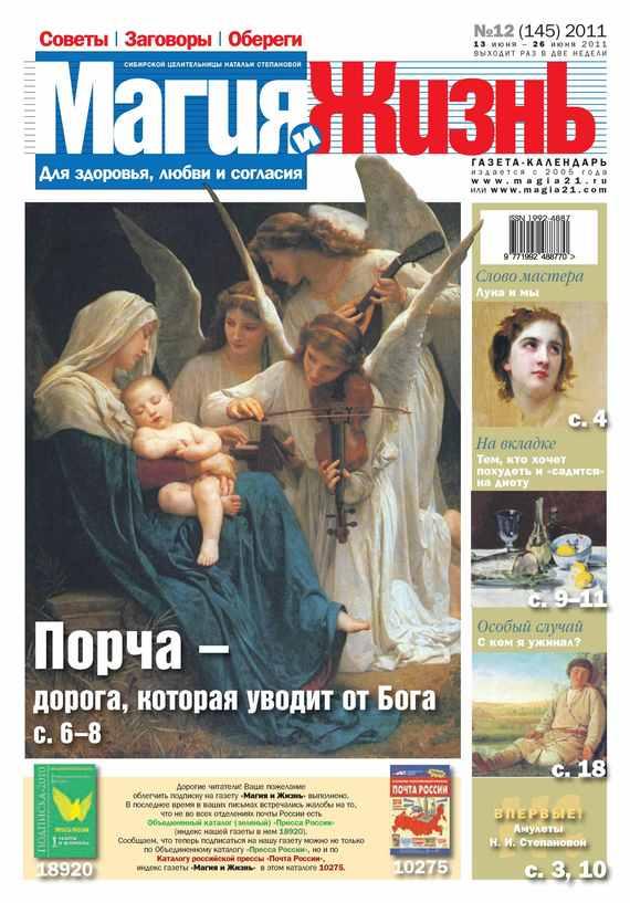 Магия и жизнь. Газета сибирской целительницы Натальи Степановой №12/2011