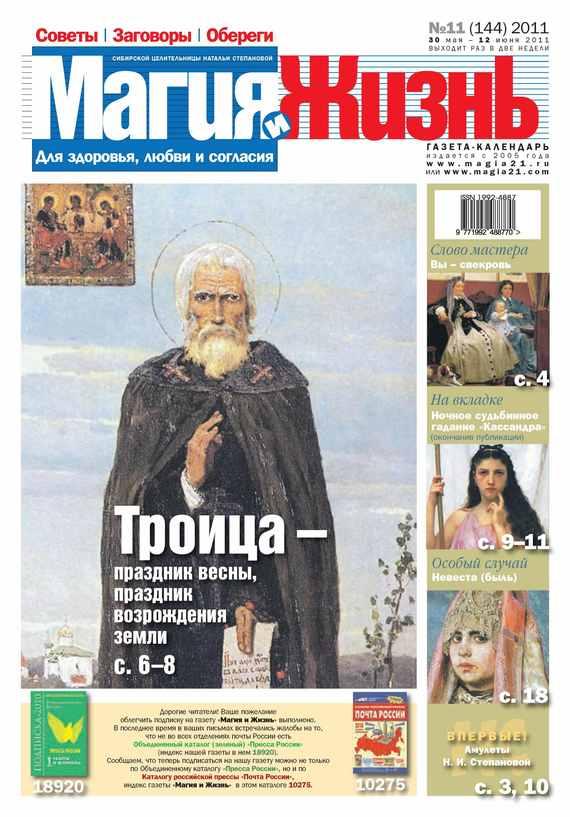 Магия и жизнь. Газета сибирской целительницы Натальи Степановой № 11/2011