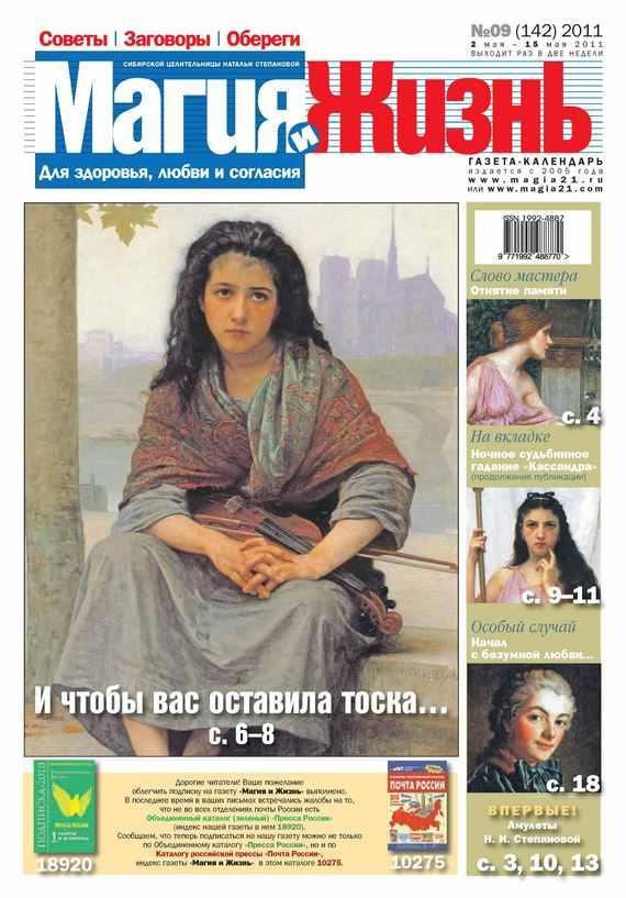 Магия и жизнь. Газета сибирской целительницы Натальи Степановой №09/2011