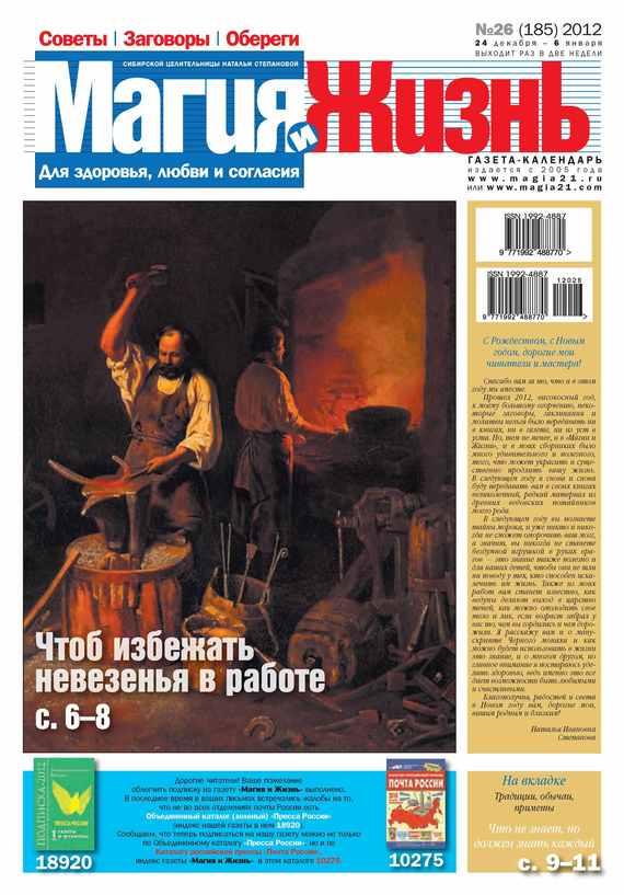 Магия и жизнь. Газета сибирской целительницы Натальи Степановой №26/2012