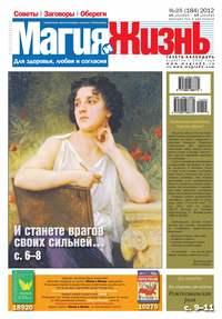 - Магия и жизнь. Газета сибирской целительницы Натальи Степановой №25/2012