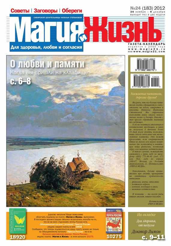 Магия и жизнь. Газета сибирской целительницы Натальи Степановой №24/2012