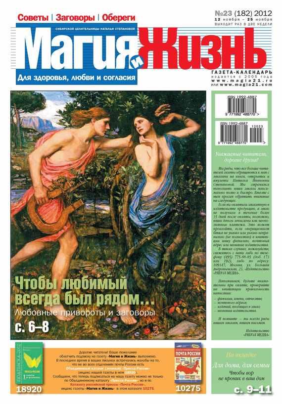 Магия и жизнь. Газета сибирской целительницы Натальи Степановой №23/2012