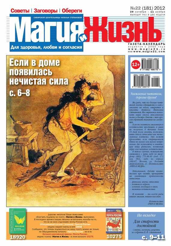 Магия и жизнь. Газета сибирской целительницы Натальи Степановой №22/2012