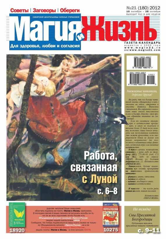 Магия и жизнь. Газета сибирской целительницы Натальи Степановой №21/2012