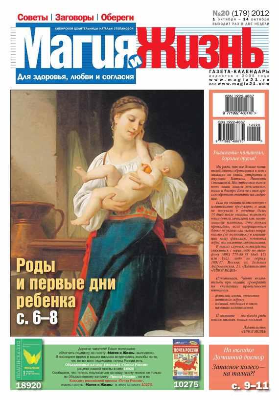 Магия и жизнь. Газета сибирской целительницы Натальи Степановой №20/2012