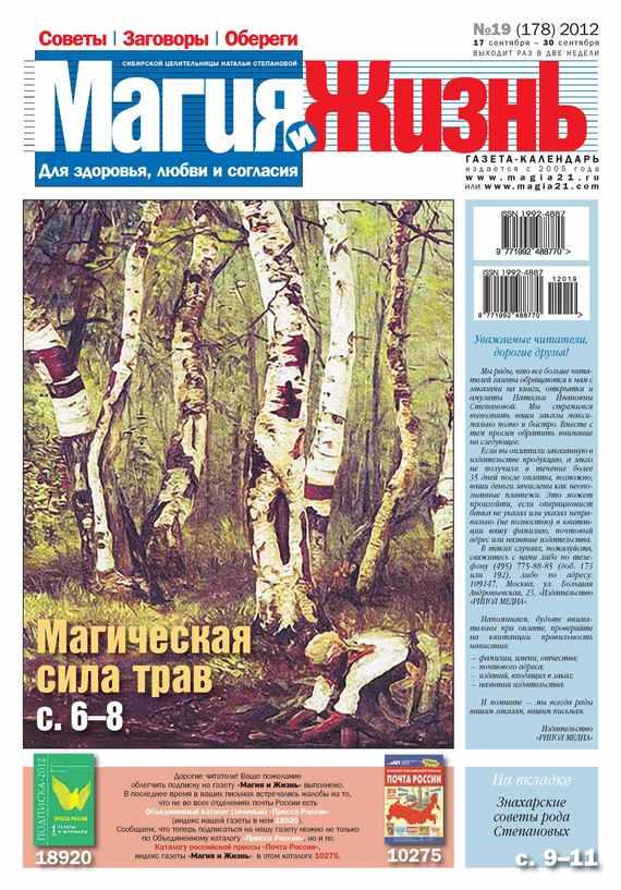 Магия и жизнь. Газета сибирской целительницы Натальи Степановой №19/2012