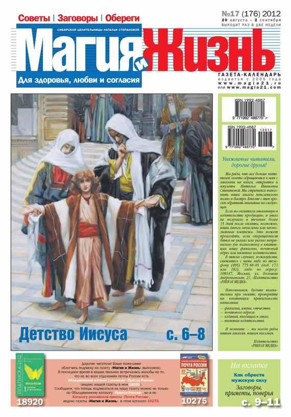 Магия и жизнь. Газета сибирской целительницы Натальи Степановой №17/2012