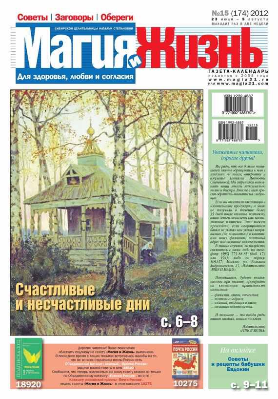 Магия и жизнь. Газета сибирской целительницы Натальи Степановой №15/2012