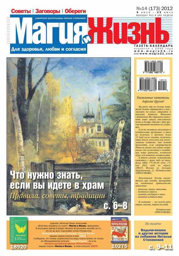 Магия и жизнь. Газета сибирской целительницы Натальи Степановой №14/2012