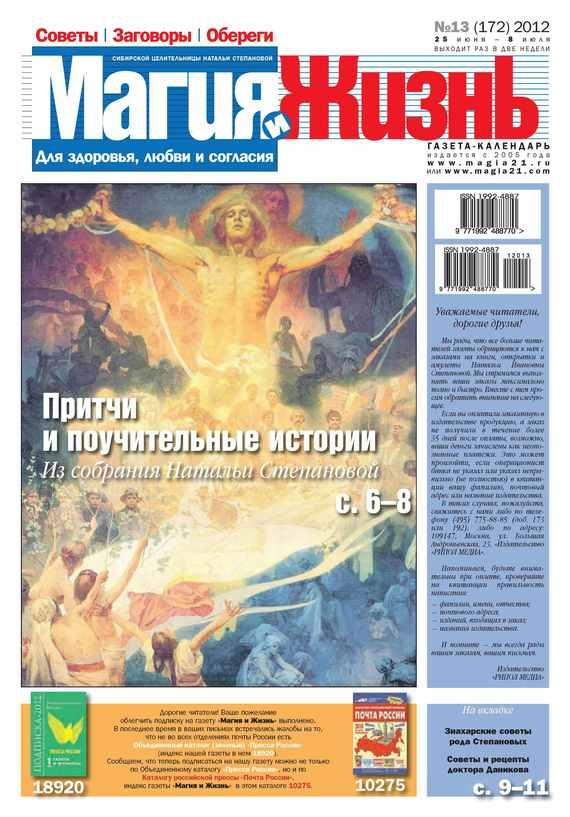 Магия и жизнь. Газета сибирской целительницы Натальи Степановой №13/2012