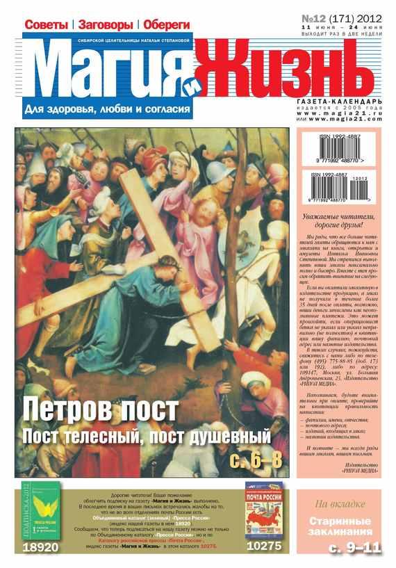 Магия и жизнь. Газета сибирской целительницы Натальи Степановой №12/2012