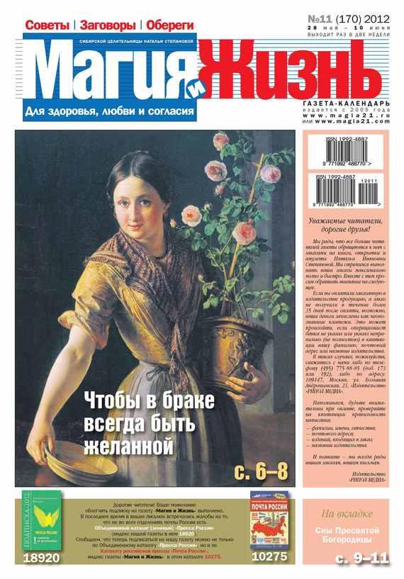 Магия и жизнь. Газета сибирской целительницы Натальи Степановой №11/2012